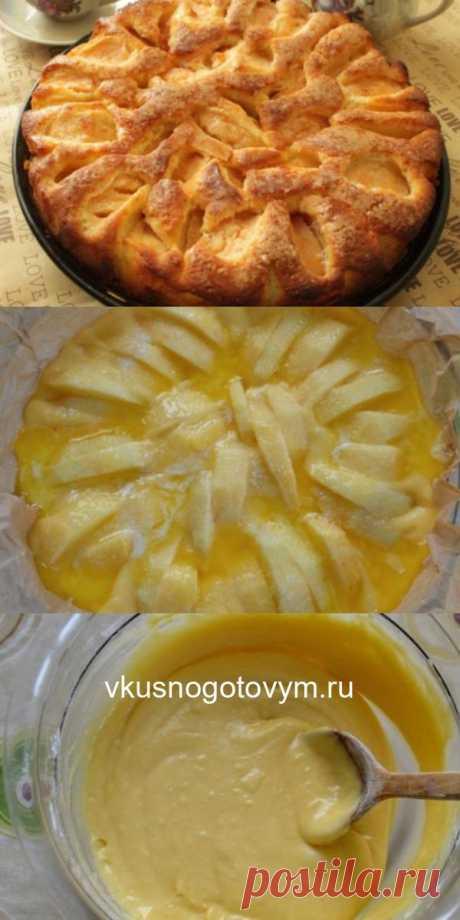 Готовится такой пирог невероятно просто, а вкус превзойдет все ваши ожидания.