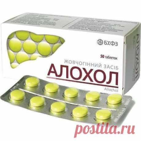ЧИСТИМ ПЕЧЕНЬ И ВЕСЬ ОРГАНИЗМ В ЦЕЛОМ. Программа очищения рассчитана на 14 дней, три раза в в день принимать таблетки Аллохола.  1-й день - по 1 таблетке 3 раза в день; 2-й день - по 2 таблетке 3 раза в день; 3-й день - по 3 таблетки 3 раза в день; 4-й день - по 4 таблетки 3 раза в день;  5-й день - по 5 таблеток 3 раза в день; 6-й день - по 6 таблеток 3 раза в день; 7-й день - по 7 таблеток 3 раза в день; 8-й день - по 7 таблеток 3 раза в день, далее по-убывающей, 9-й день - по 6 таблеток 3 раз