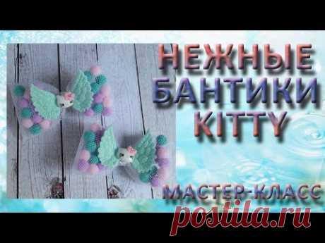 Нежные бантики с помпонами и крылышками МК Bows with pom poms DIY
