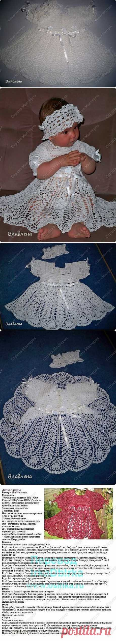 Крестильное платье. Вязание крючком » ProstoDelkino.com - поделки своими руками.