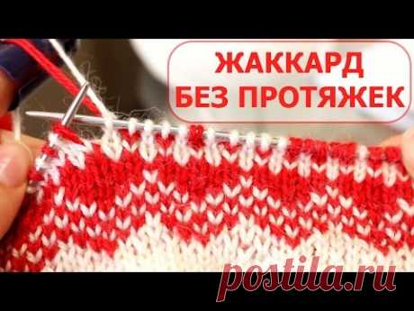 JACQUARD WITHOUT BROACHES AROUND. WHETHER THE THIMBLE IS NECESSARY? - YouTube