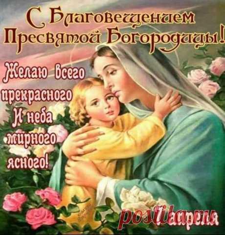 Լույս, լույսի Մայր Եվ կենարար էության բնակարան, Քեզ երանի են տալիս ցեղերն, ազգերն ամենայն: Մայր ստեղծողի Եվ բնության կերպը նորոգողի, Քեզ երանի են տալիս ցեղերն, ազգերն ամենայն: Լույս ծագեց քեզնից՝ Խավարում նստածներիս համար, Քեզ երանի են տալիս ցեղերն, ազգերն ամենայն:🙏❣️