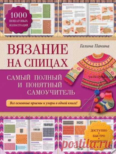 Книга самоучитель по вязанию спицами. Самоучитель вязания спицами