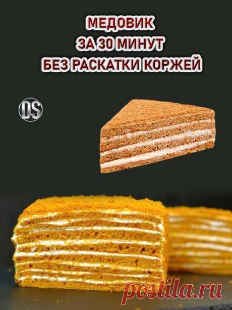 Медовик за 30 минут без раскатки коржей ///    Медовик без раскатки коржей. Очень вкусный, мягкий и ароматный медовый торт со сметанным кремом. Пошаговый видео рецепт. Готовим дома просто и вкусно.