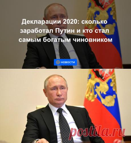 ДЕКЛАРАЦИИ 2020: сколько заработал Путин и кто стал самым богатым чиновником -ДОХОДЫ ЗА 2019-2020 гг