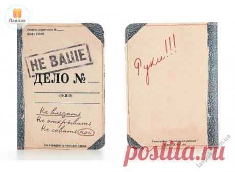 Не ваше Дело - Кожаная обложка на паспорт  → Купить за 199 грн. → Цена, Отзывы