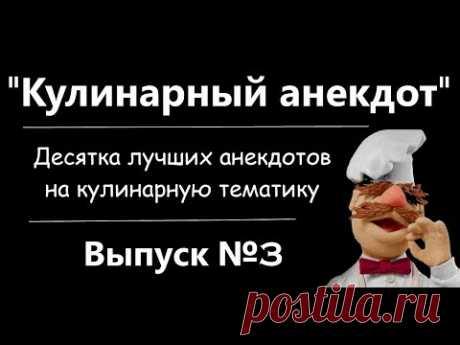 Кулинарный анекдот! Выпуск 3. Десятка лучших анекдотов на кулинарную тему!