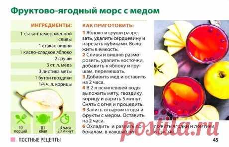 Фруктово-ягодный морс с медом