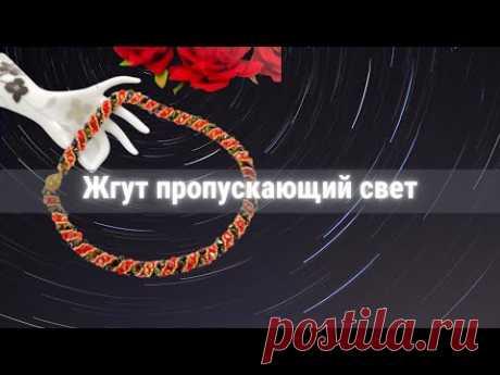 Как сплести ажурный жгут своими руками (ВидеоМК) | Украшения из бисера: схемы, мастер классы
