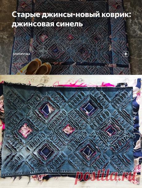 Старые джинсы-новый коврик: джинсовая синель | Златоручка | Яндекс Дзен