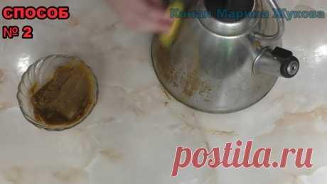Два способа очистки чайника от накипи и жира. | Марина Жукова | Яндекс Дзен