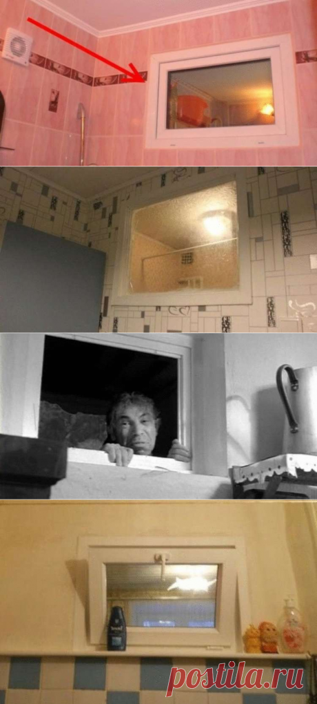 Так вот, оказывается, зачем в старых домах делали окно между санузлом и кухней В современных квартирах уже не встретишь маленьких окошек в ванных комнатах. А вот в старых домах они должны были быть обязательно. Многие до сих пор продолжают жить в квартирах, где между санузлом и кухней есть окно, но мало кто знает, зачем оно необходимо. А вы знаете? Существует несколько версий. По одной из них, ранее обогрев […] Читай дальше на сайте. Жми подробнее ➡