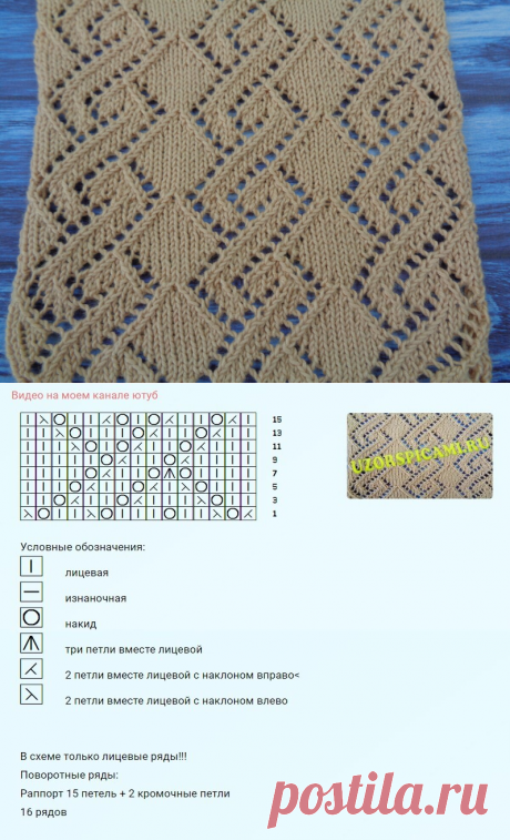 Шикарный ажурный узор спицами | Копилка узоров (Вязание спицами) | Яндекс Дзен