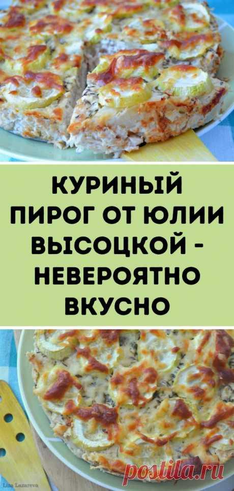 Куриный пирог от Юлии Высоцкой - невероятно вкусно
