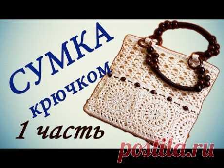 СУМКА крючком ( 1 часть) Crochet handbag