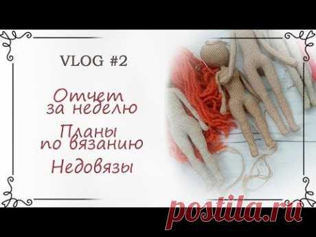 VLOG #2 Что связано и в планах / Каркасные куклы недовязы крючком