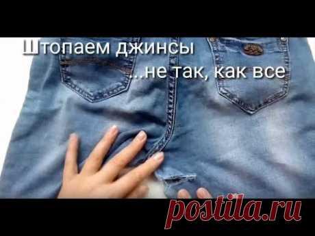 Как заштопать джинсы в области паха
