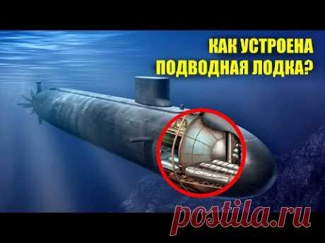 Как устроена подводная лодка? От первых кожаных пузырей до современных атомоходов. - YouTube