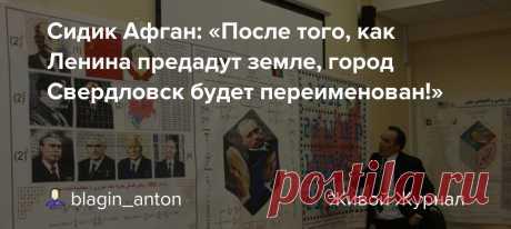 Сидик Афган: «После того, как Ленина предадут земле, город Свердловск будет переименован!» 20 марта 2020 года Мухаммад Сидик Афган будет отмечать свой 62 день рождения. Эта публикация — мой скромный подарок ему.  Впервые я узнал о существовании этого уникального человека из советских СМИ. Сидик Афган попал в Советский Союз, будучи уже всемирно известным математиком, а после крушения…