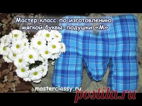 Мастер класс по изготовлению мягкой буквы-подушки «М»