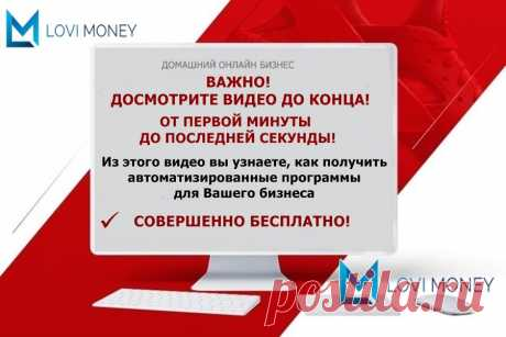Проект Lovi Money- с чего начать зарабатывать.. ⋆ Заработок онлайн. Автоматизация бизнеса.