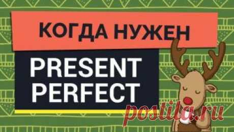 Объясняю время Present Perfect | Как я выучил английский | Яндекс Дзен