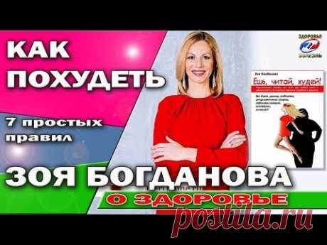 Как похудеть легко / 7 простых правил / Зоя Богданова справится каждый