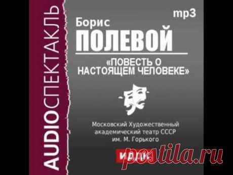 2000504 Audiolibro. Boris Nikoláevich de campo «la Novela sobre el hombre de verdad»