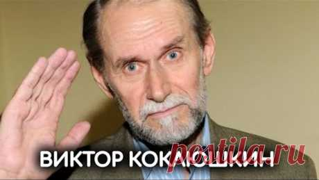 Виктор Коклюшкин. Сборник монологов