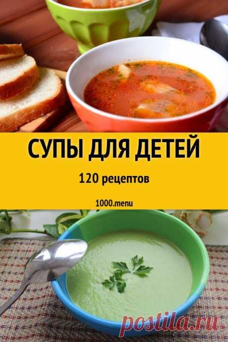 Супы составляют основу правильного питания для детей разных возрастов. Они легко усваиваются и стимулируют процесс пищеварения. Рецепты супов для детей настолько разнообразны, что можно подобрать вариант даже для самого привередливого маленького гурмана. #рецепты #еда #кулинария #супы #вкусняшки