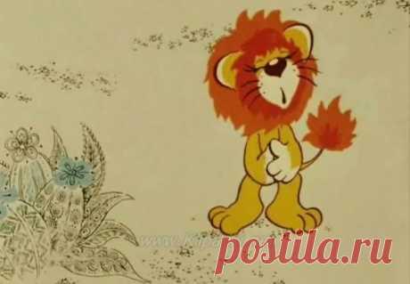 Текст песни - Песенка львенка - Детские видеоклипы
