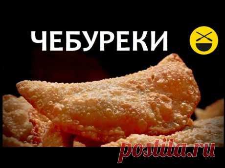 Волшебное Супер Пузырчатое ТЕСТО ДЛЯ ЧЕБУРЕКОВ!ЧЕБУРЕКИ - сочные, настоящие, крымские, узбекские! Самые вкусные!