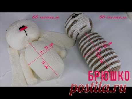 #258. Брюшко для игрушек связанных крючком