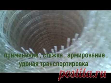 Стекло волокно , сетка , в пол в стяжку и на стену