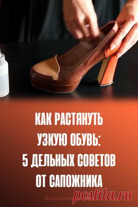 Как растянуть узкую обувь: 5 дельных советов от сапожника
