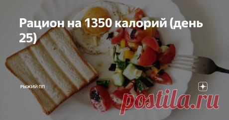 Рацион на 1350 калорий (день 25) Рацион сбалансирован по калориям, белкам, жирам и углеводам.