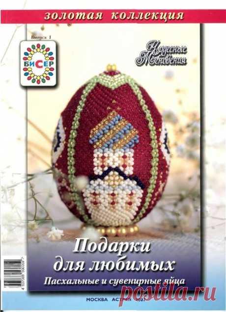 >Яйца из бисера. Золотая коллекция. 2007-01