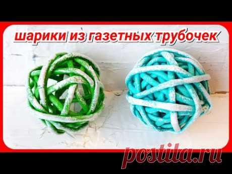 Шарики из газетных трубочек! - YouTube #ladaligay #изгазетныхтрубочек #плетениеизгазет
