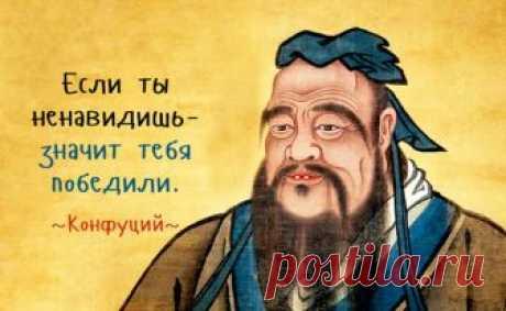 Простые и понятные истины Конфуция Конфуций (настоящее имя — Кун Цю) был обычным человеком, но его учение нередко называют религией. Хотя вопросы богословия и теологии как таковые для конфуцианства не важны вообще. Все учение строится на морали, этике и жизненных принципах взаимодействия человека с человеком...