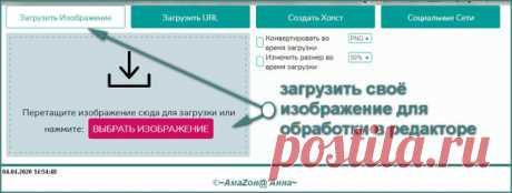 Free Online Image Editor-редактор фото. – Mail.Ru-блоги,группы. , пользователь ~АмаZон@ Анна~ | Группы Мой Мир