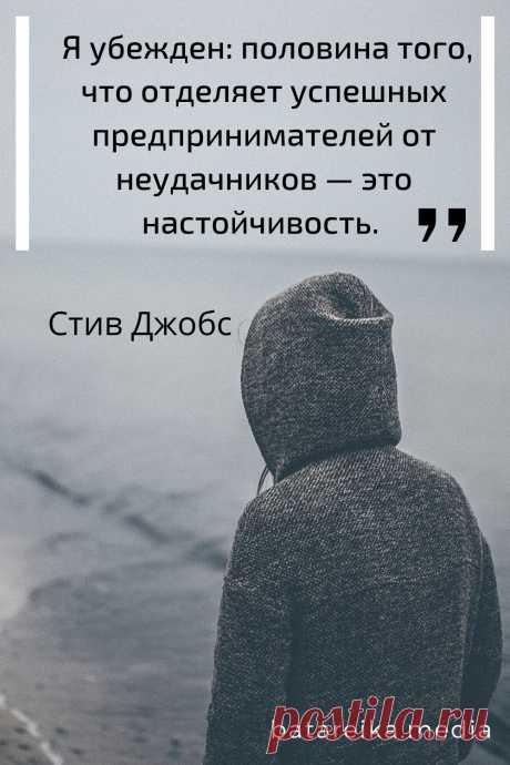 Цитата Стива Джобса про успех Сохраняй себе лучшие цитаты для заряда энергией и мотивации #цитаты #мотивация #успех #деньги #заработок
