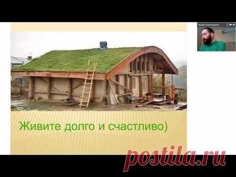 5 ошибок при строительстве соломенных домов. Экодом из соломы.
