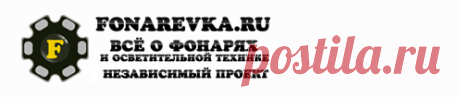 FONAREVKA.RU - Всё о фонарях и осветительной технике