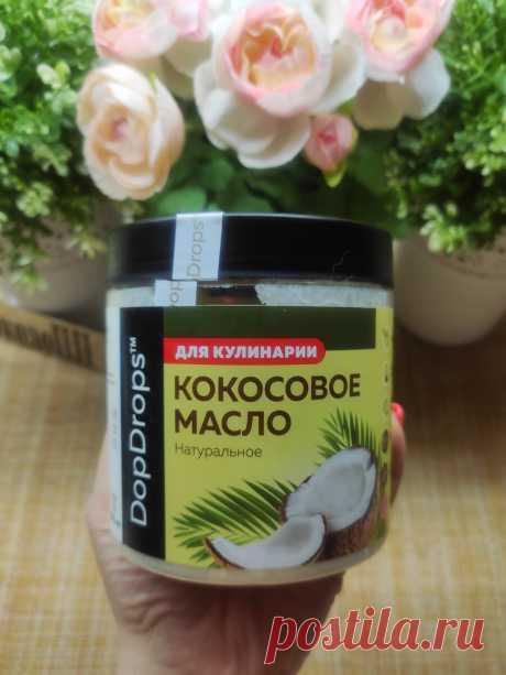 """Два в одном: и еду приготовить и красоту навести. Кокосовое масло.   """"ОколоПП""""   Яндекс Дзен"""