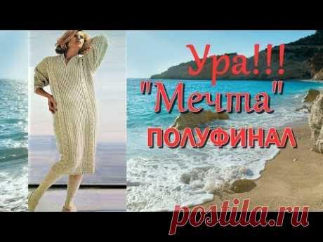Моя Мечта Платье спицами Полуфинал с демонстрацией #платьемечтаспицами
