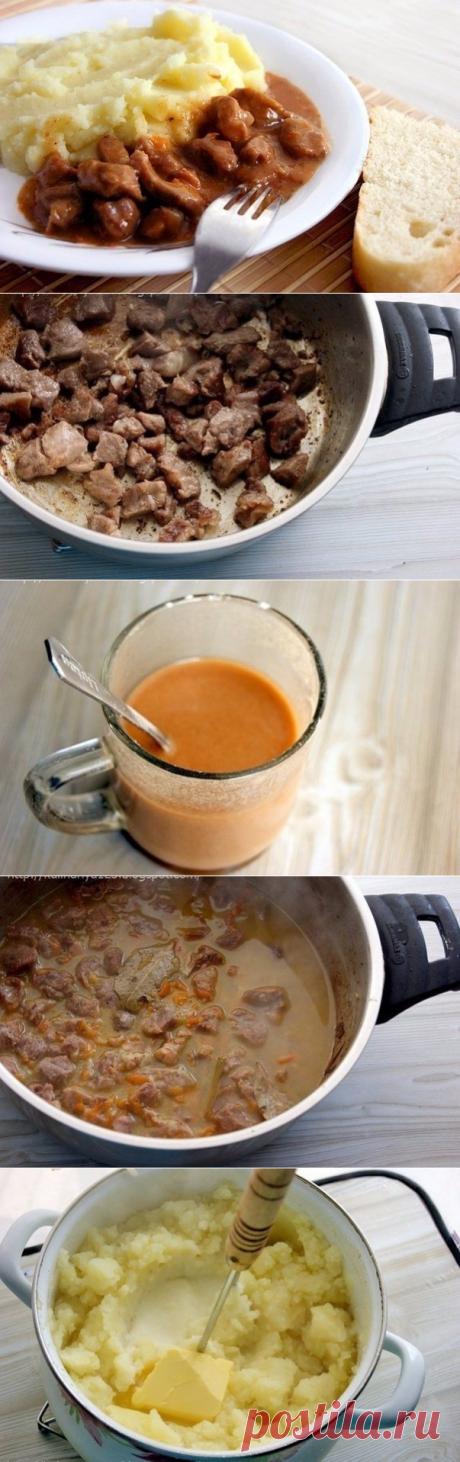 Как приготовить гуляш с подливкой и картофельным пюре как в садике  - рецепт, ингридиенты и фотографии