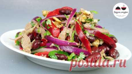 La ensalada de Tbilisi. ¡La receta es pedida por todos, quien prueba! La receta de la foto