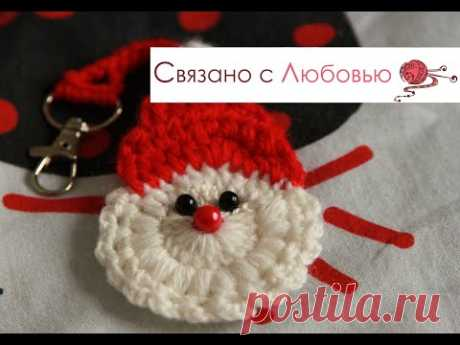 Дед Мороз крючком  МК .Магнит, брелок, игрушка .СROCHET