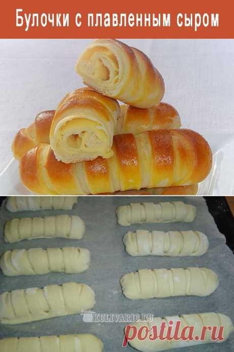 Булочки с плавленным сыром ⋆ Кулинарная страничка