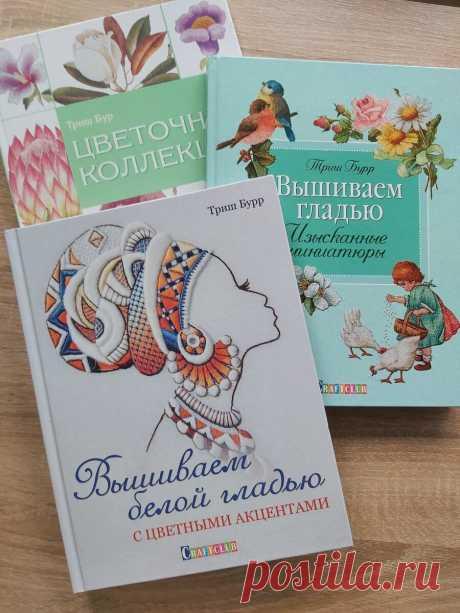 Книги, по которым я училась вышивать гладью | ВЕРА БУРОВА | Яндекс Дзен